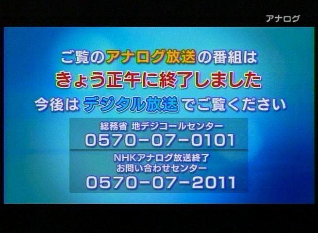 20110724_nhk NTV TBS フジテレビ アナログ放送終~了~